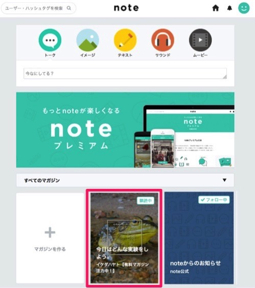 「note」の月額課金の解約方法