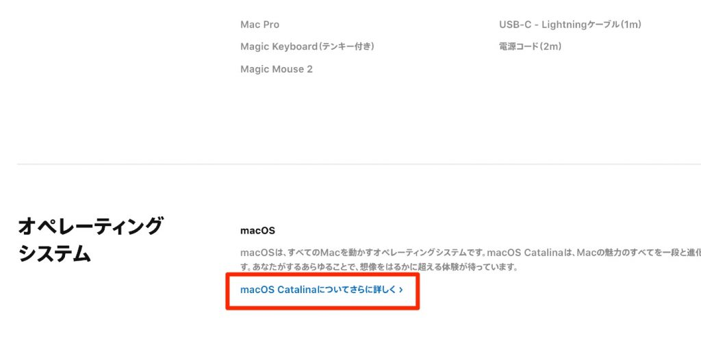 2019モデルのMac ProはmacOS Catalinaで出荷