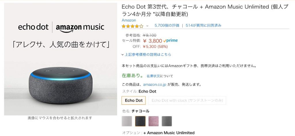 「Echo Dot / with clock」+「Amazon Music Unlimited」のセットだと半額以下の特価販売中!