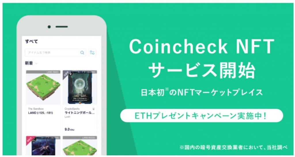 Coincheck NFT(β版)