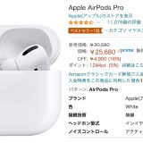 「AirPods Pro」や「Apple Watch Series 6」大幅割引でセール中!